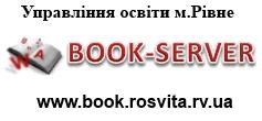 Book server управління освіти Рівненського місквиконкому