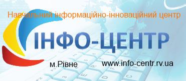 Навчальний інформаційно-інноваційний центр