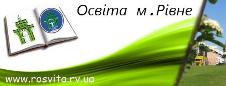сайт управління освіти Рівненського місквиконкому